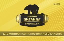 Спортивное питание Ярославль скидки